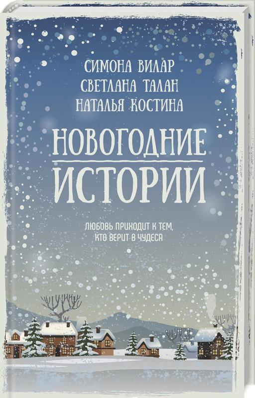 Симона Вилар,Светлана Талан,Наталья Костина Новогодние истории светлана талан расколотое небо