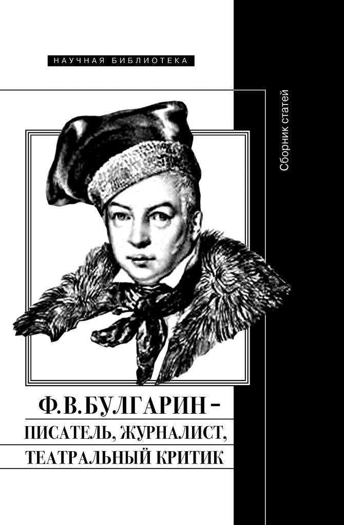 Абрам Рейтблат,И. Булкина,Наталья Вершинина Ф. В. Булгарин - писатель, журналист, театральный критик