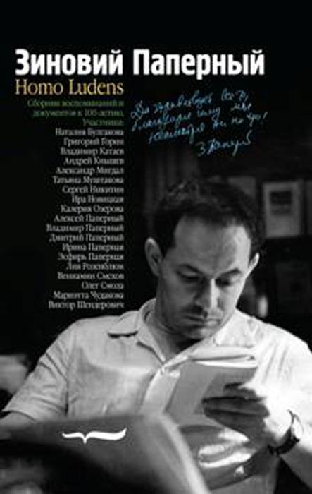Зиновий Паперный Зиновий Паперный: Homo ludens. Сборник воспоминаний, документов