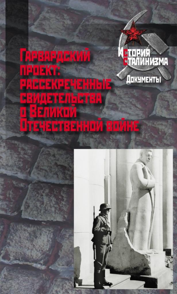 Гарвардский проект. Рассекреченные свидетельства о Великой Отечественной войне