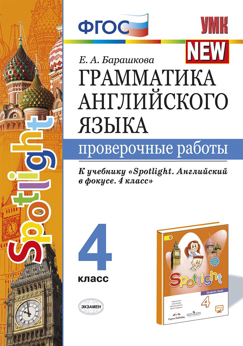 """Е. А. Барашкова Грамматика английского языка. 4 класс. Проверочные работы. К учебнику Н.И.Быковой """"Spotlight"""""""