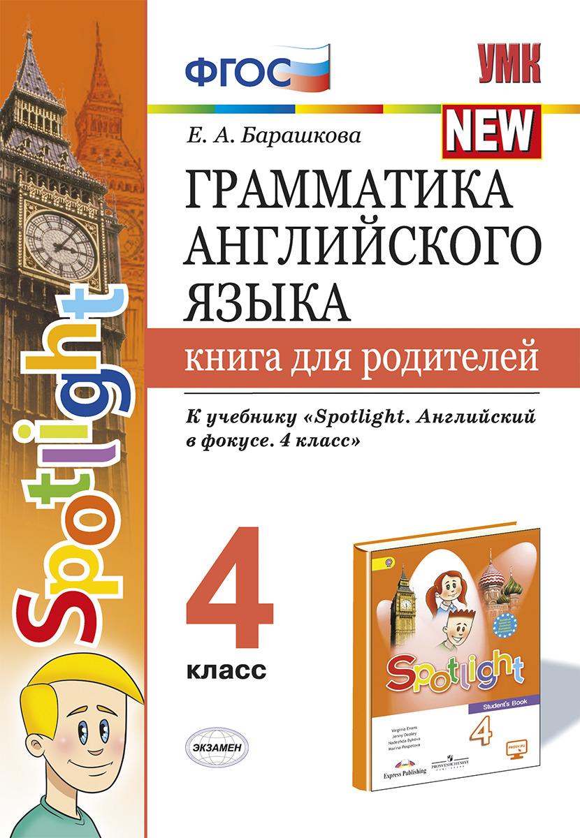 """Е. А. Барашкова Грамматика английского языка.4 класс. Книга для родителей. К учебнику Н.И.Быковой """"Spotlight"""""""