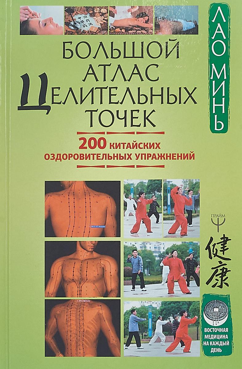 Минь Лао Большой атлас целительных точек. 200 китайских оздоровительных упражнений минь лао большой атлас целительных точек 200 китайских оздоровительных упражнений