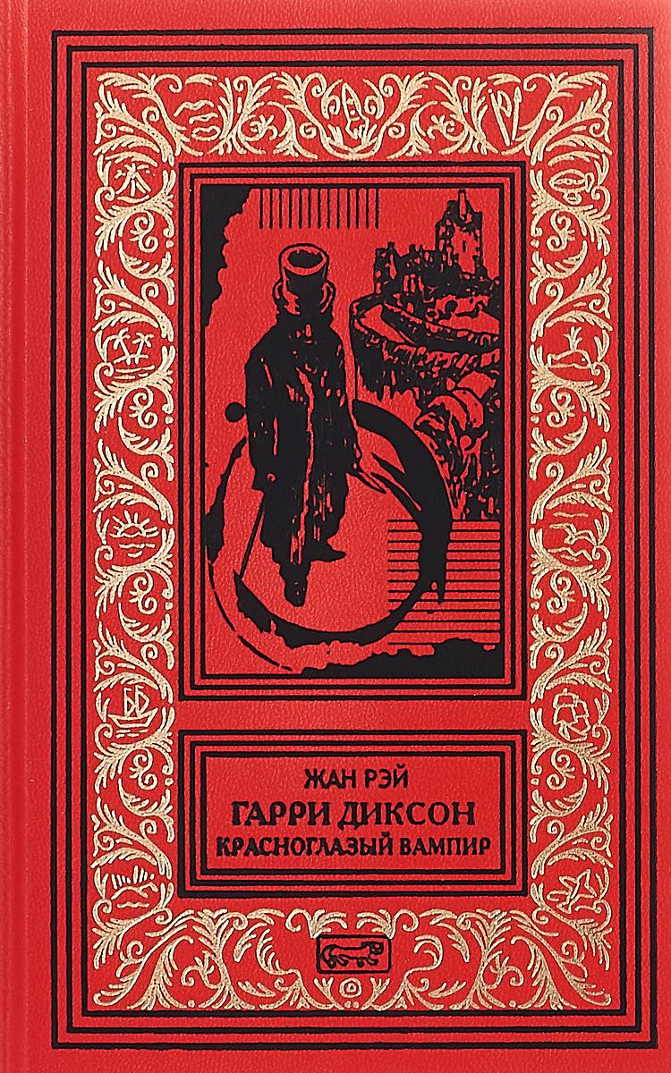Жан Рэй Гарри Диксон. Красноглазый вампир