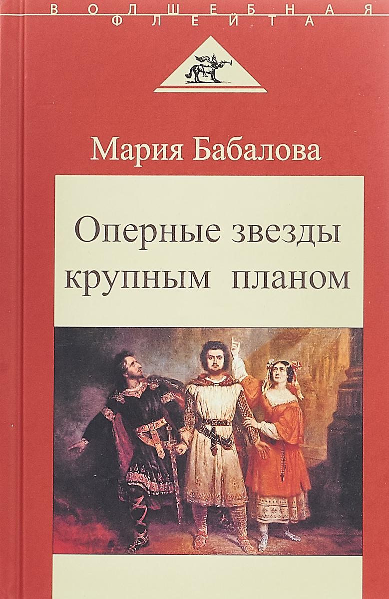 Бабалова Мария Михайловна. Оперные звезды крупным планом. Беседы с певцами 0x0