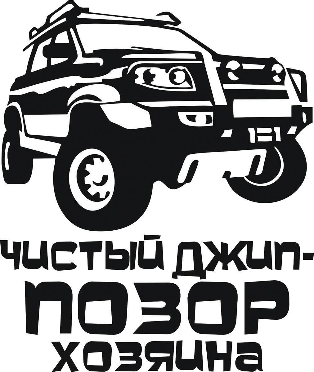 """Наклейка ОранжевыйСлоник виниловая """"чистый джип"""" для авто или интерьера, Винил"""