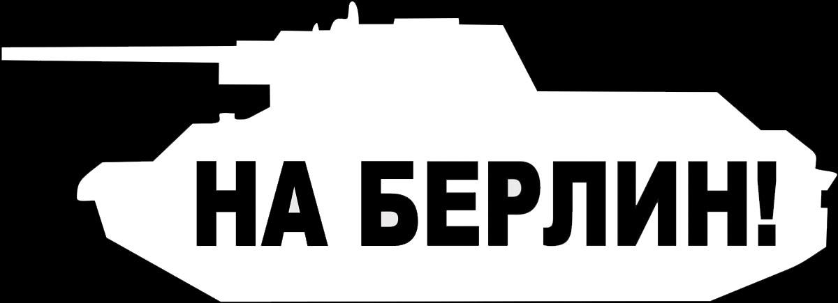 Фото - Наклейка ОранжевыйСлоник виниловая ТанкНаБерлин для авто или интерьера, Винил авто