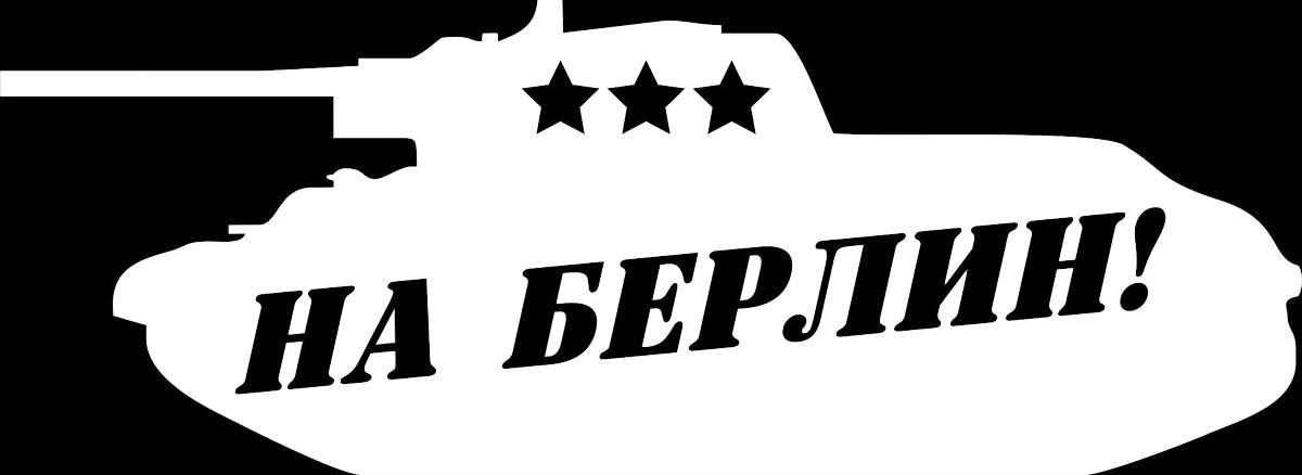 Фото - Наклейка ОранжевыйСлоник виниловая ТанкНаБерлин2 для авто или интерьера, Винил авто