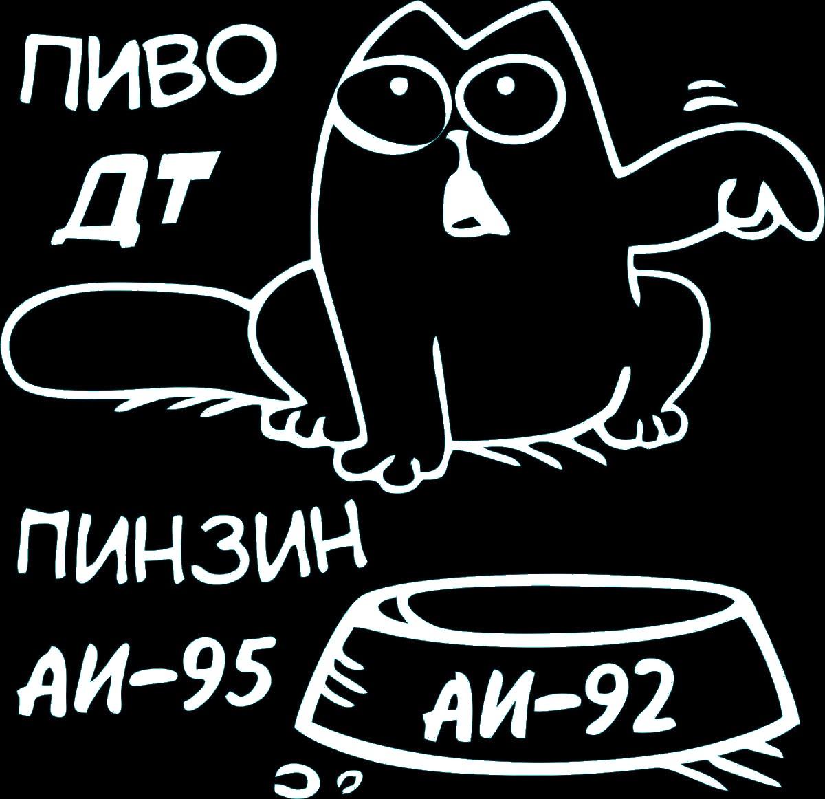 Фото - Наклейка ОранжевыйСлоник виниловая Кот92_1 для авто или интерьера, Винил авто