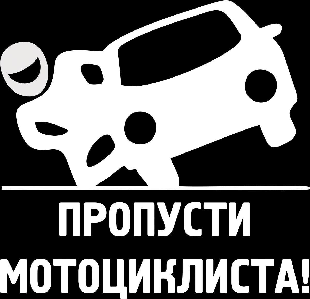 Фото - Наклейка ОранжевыйСлоник виниловая Пропусти для авто или интерьера, Винил авто