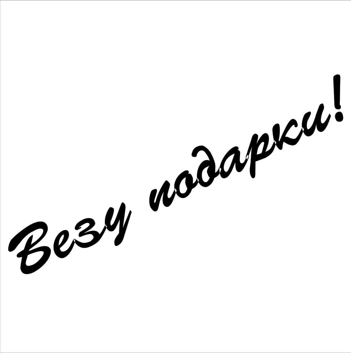 Фото - Наклейка ОранжевыйСлоник виниловая Везу подарки для авто или интерьера, Винил авто