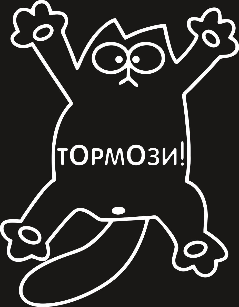 Фото - Наклейка ОранжевыйСлоник виниловая Тормози для авто или интерьера, Винил авто