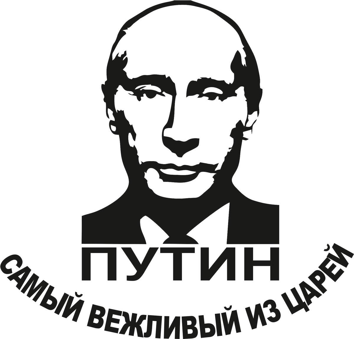 Фото - Наклейка ОранжевыйСлоник виниловая путин для авто или интерьера, Винил авто