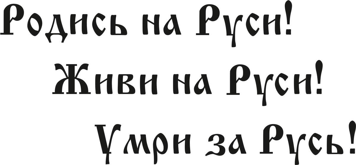 Фото - Наклейка ОранжевыйСлоник виниловая Русь для авто или интерьера, Винил авто