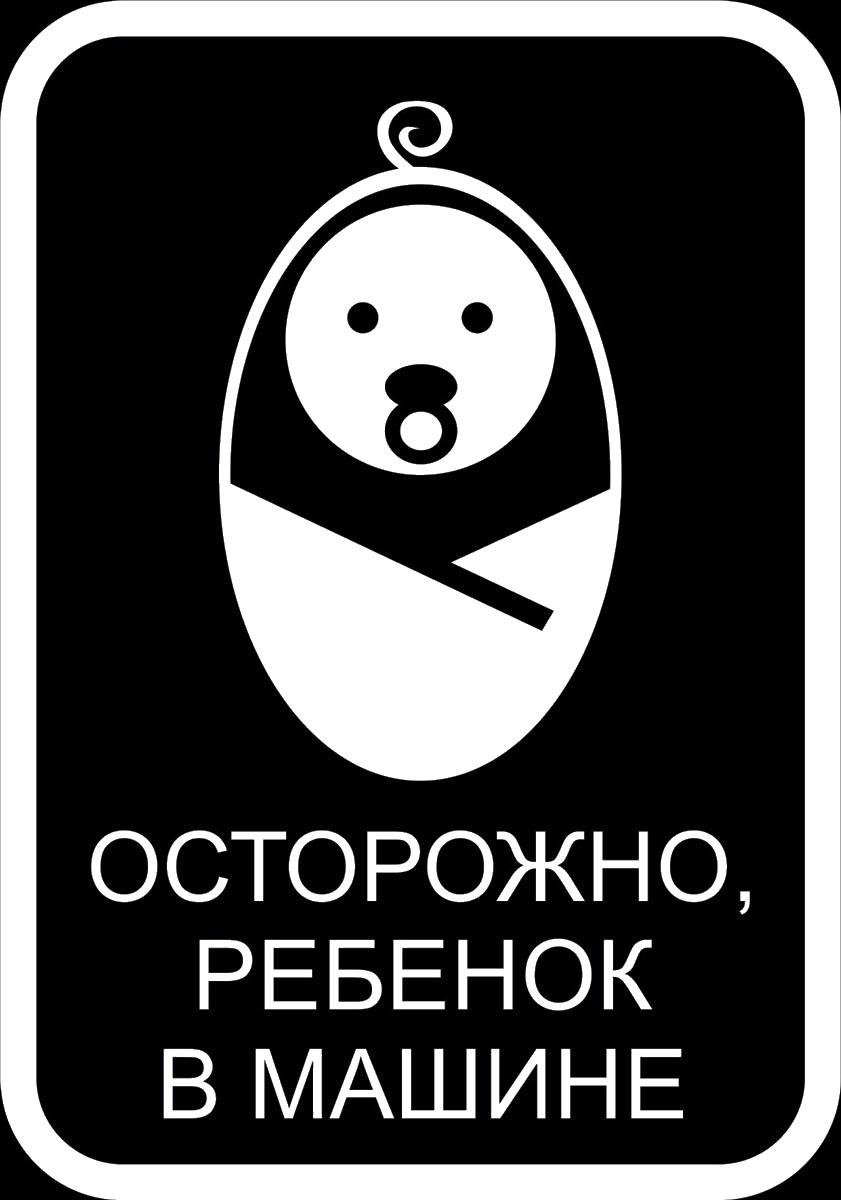 Фото - Наклейка ОранжевыйСлоник виниловая Осторожно для авто или интерьера, Винил авто