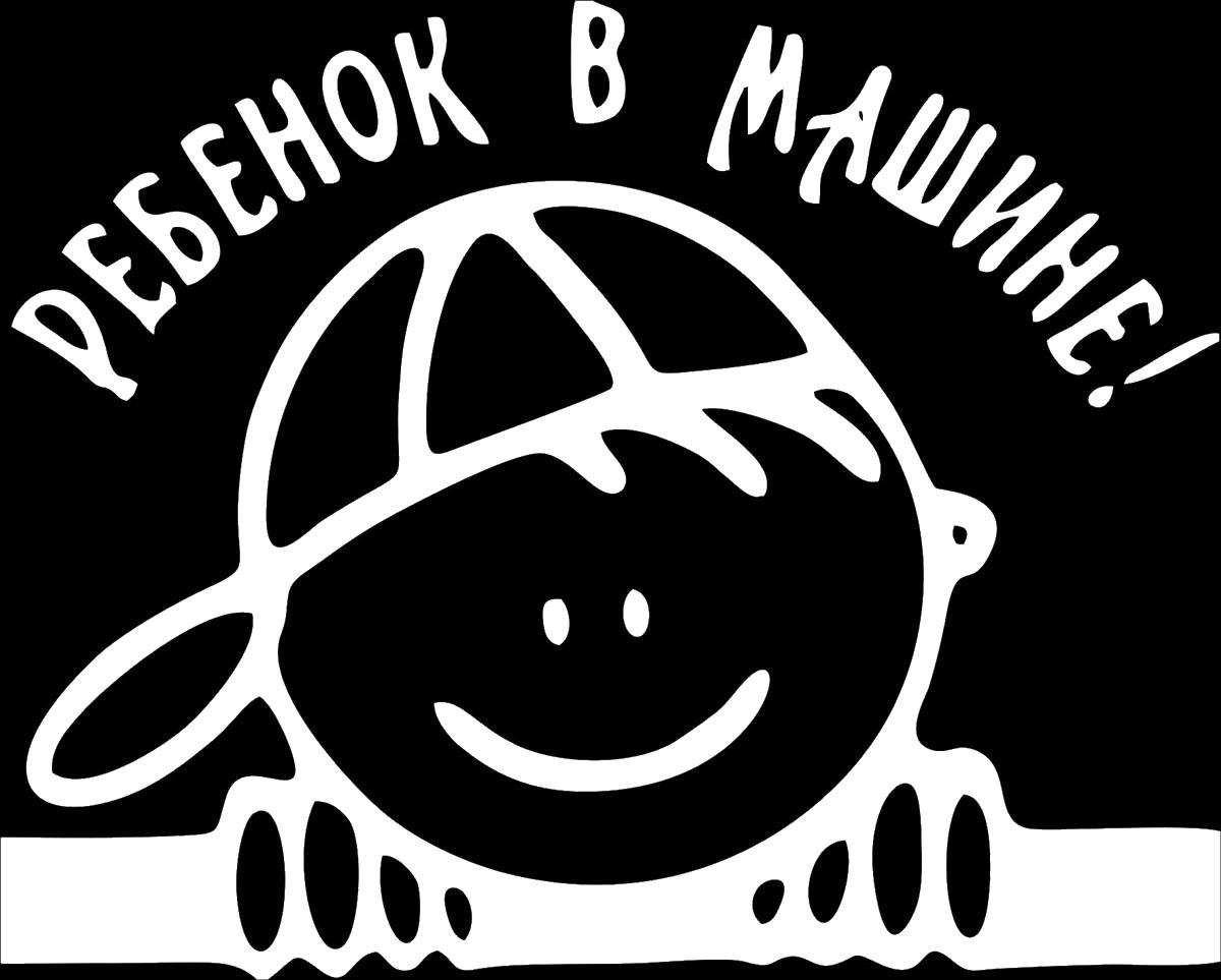 Фото - Наклейка ОранжевыйСлоник виниловая Ребенок в машине4 для авто или интерьера, Винил авто