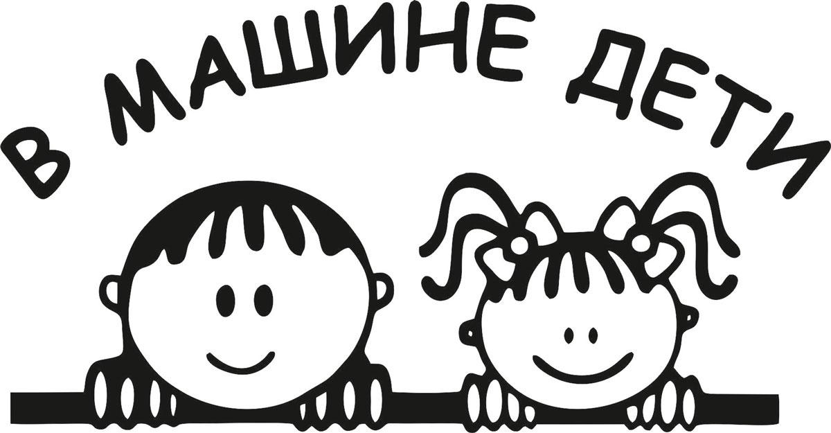 Фото - Наклейка ОранжевыйСлоник виниловая Дети для авто или интерьера, Винил авто