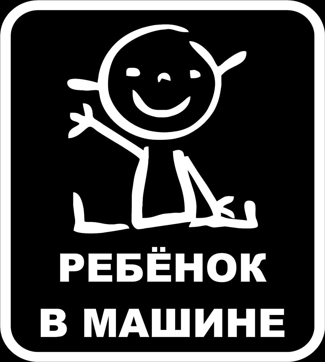 Фото - Наклейка ОранжевыйСлоник виниловая ребенок1 для авто или интерьера, Винил авто