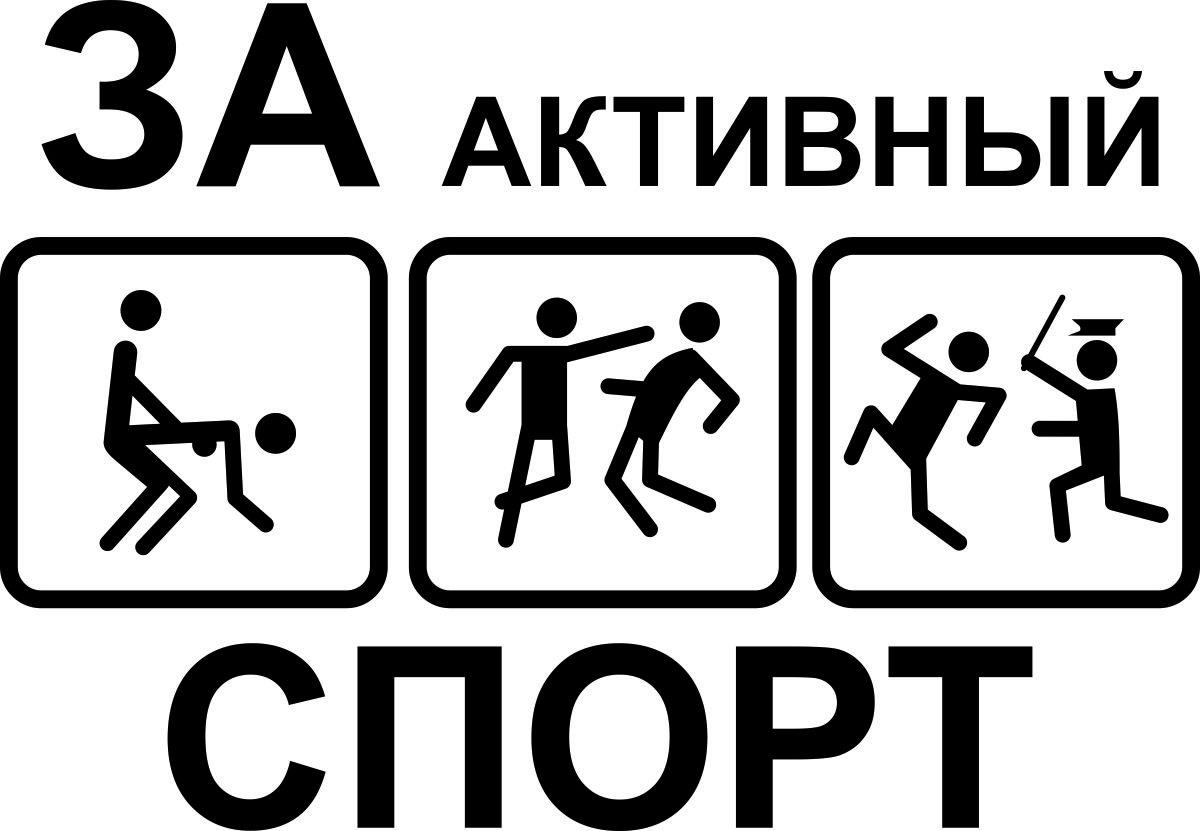 Фото - Наклейка ОранжевыйСлоник виниловая Активный спорт для авто или интерьера, Винил авто