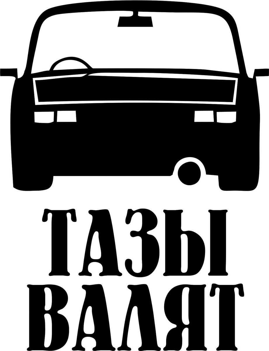 Фото - Наклейка ОранжевыйСлоник виниловая Тазы для авто или интерьера, Винил авто