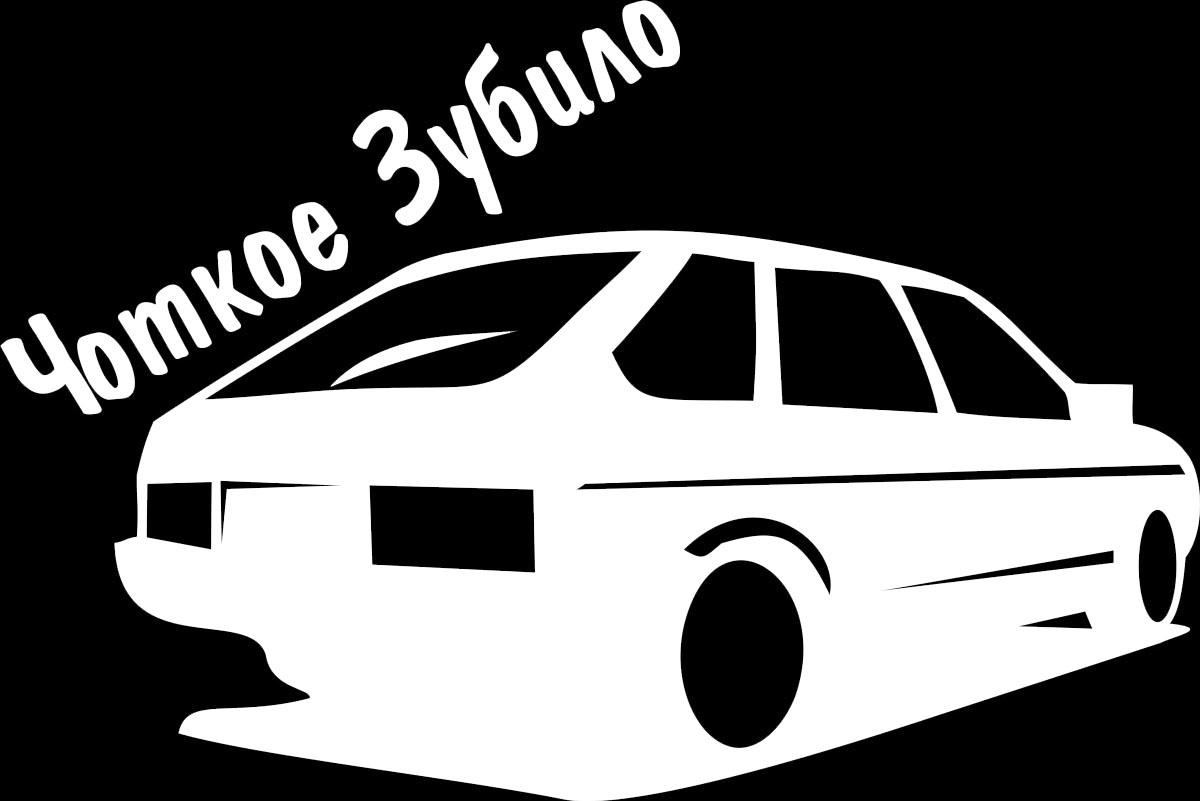 Фото - Наклейка ОранжевыйСлоник виниловая Зубило для авто или интерьера, Винил авто