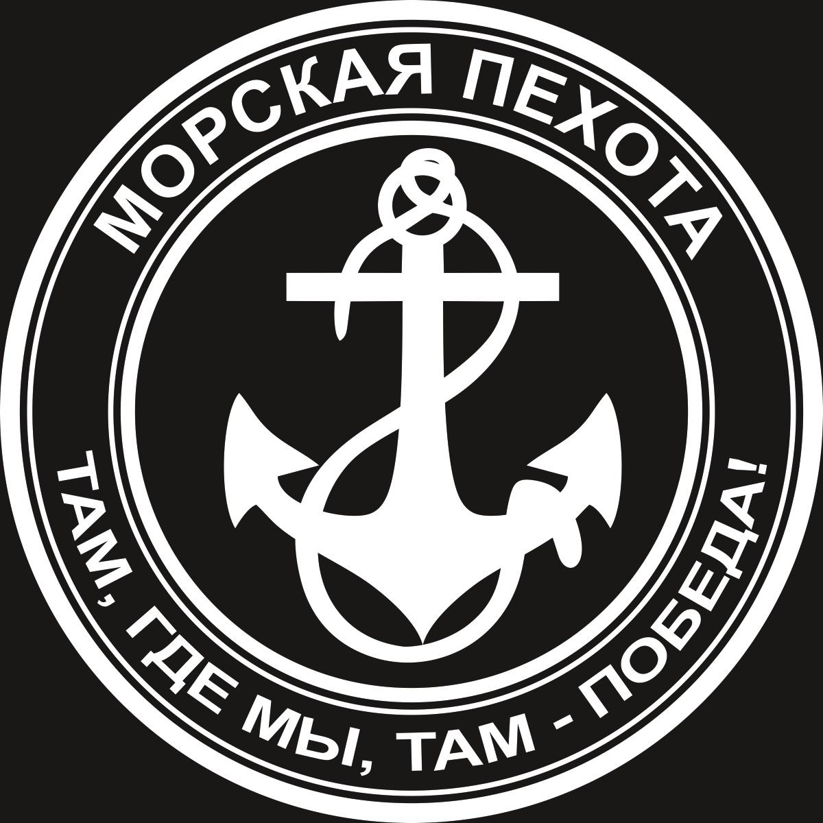 Фото - Наклейка ОранжевыйСлоник виниловая Морская пехота для авто или интерьера, Винил авто