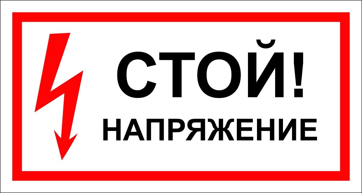 Наклейка ОранжевыйСлоник Стой! Напряжение, INE09RGB, Винил