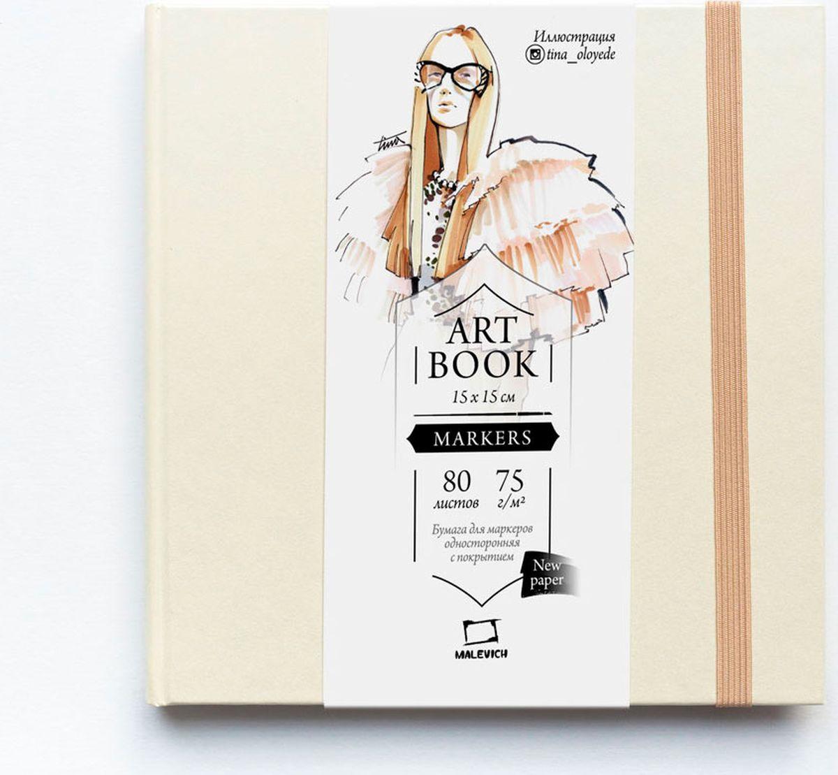Скетчбук Малевичъ Fashion для маркеров, 401123, бежевый, 80 листов