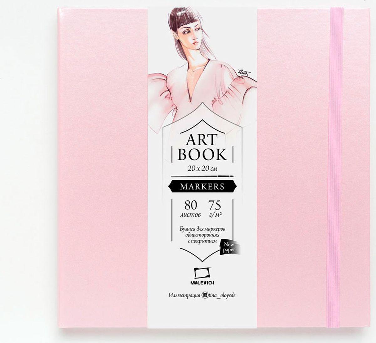 Скетчбук Малевичъ Fashion для маркеров, 401124, розовый, 80 листов