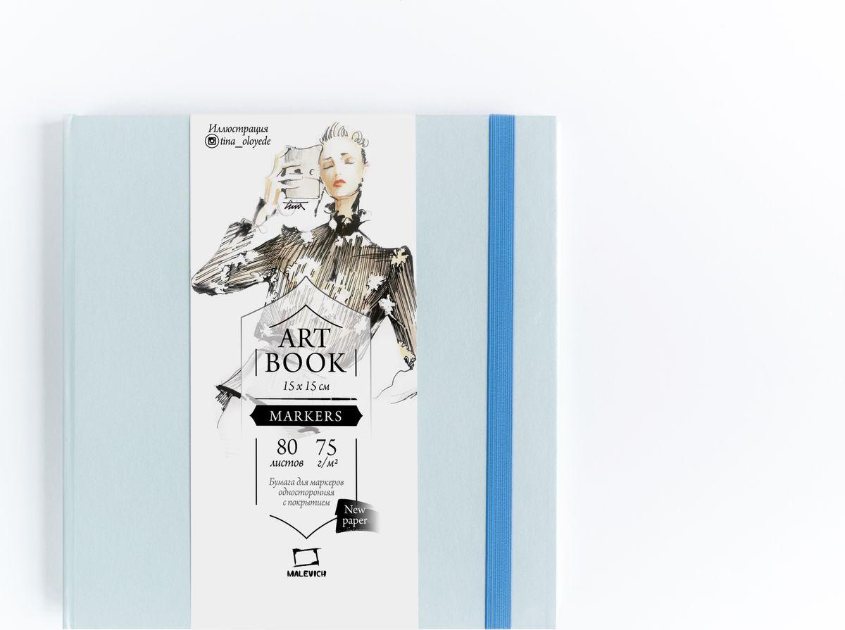 Скетчбук Малевичъ Fashion для маркеров, 401122, голубой, 80 листов