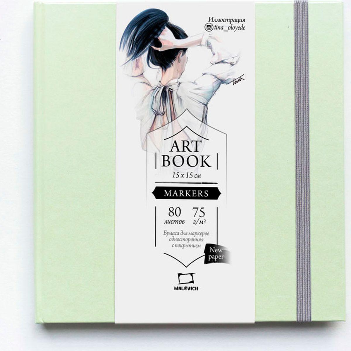 Скетчбук Малевичъ Fashion для маркеров, 401121, зеленый, 80 листов
