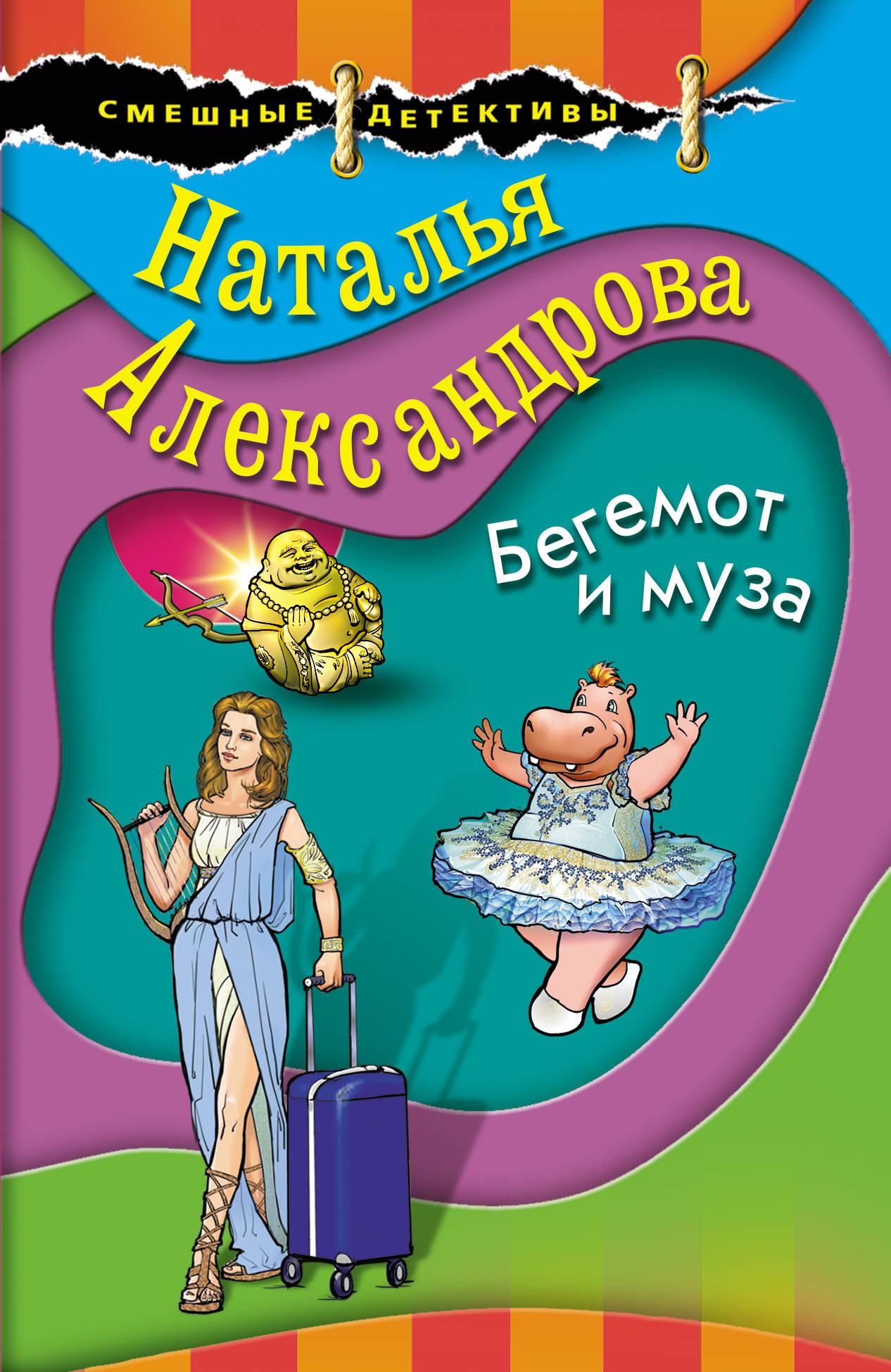 где купить Александрова Наталья Николаевна Бегемот и муза дешево