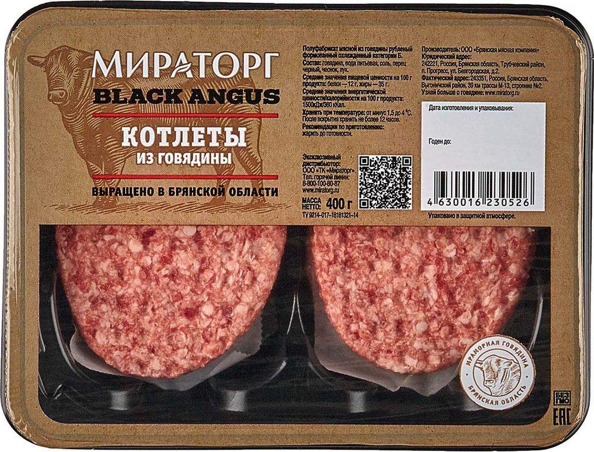 Фото - Котлеты из рубленой мраморной говядины Black Angus Мираторг, 400 г азу из говядины травяного откорма мираторг 400 г