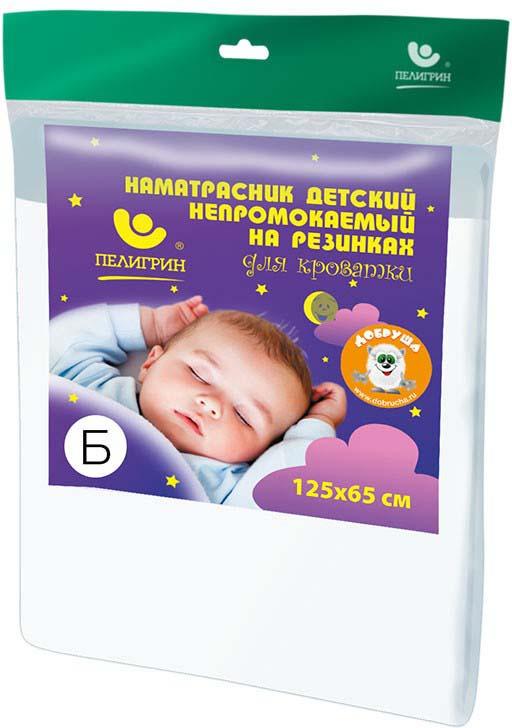 Наматрасник Пелигрин, для детской кровати, 125 х 65 см