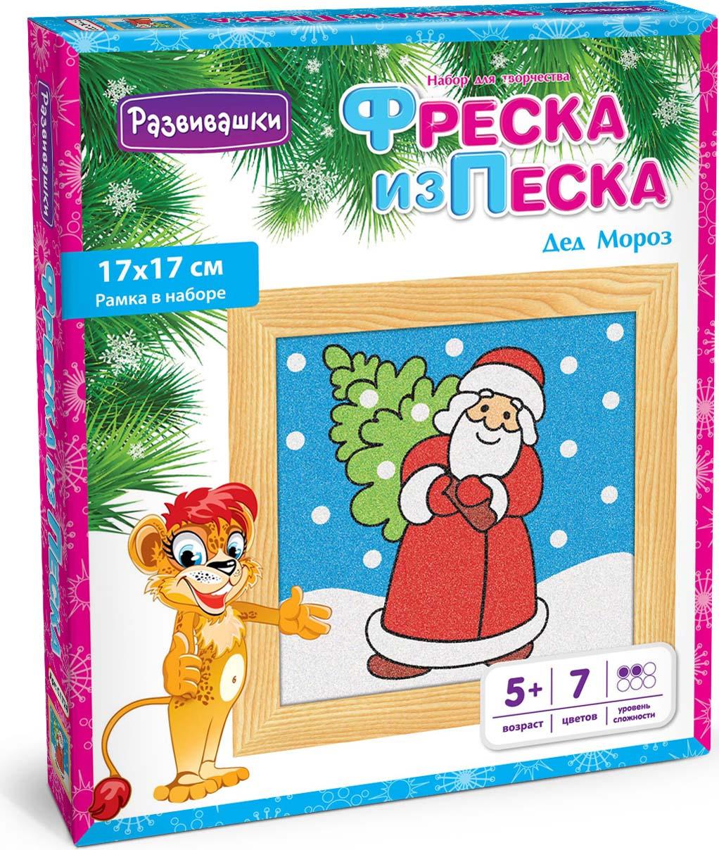 """Фреска Развивашки """"Дед Мороз"""" из цветного песка, С1724"""