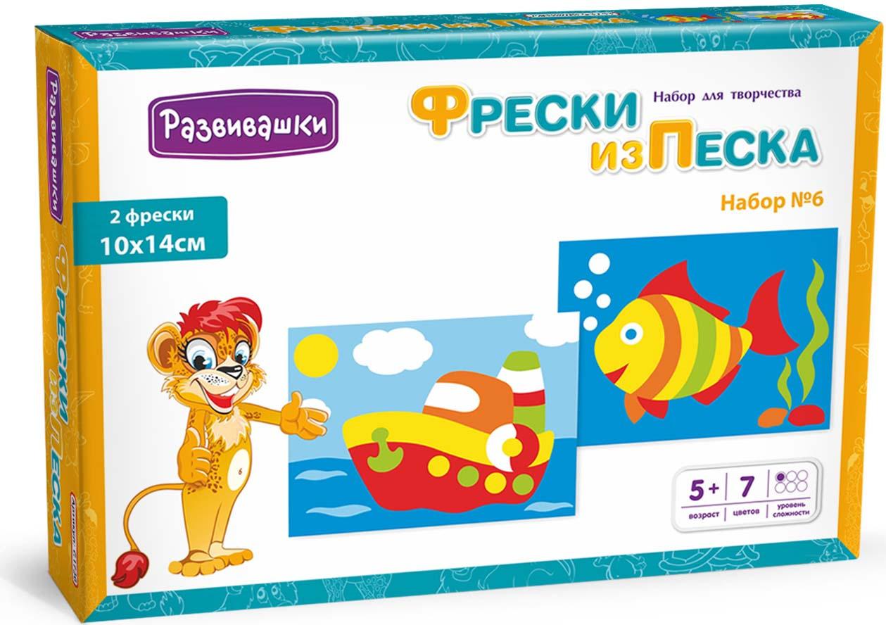 """Фреска Развивашки """"Пароход-Рыбка"""" из цветного песка, С1741"""