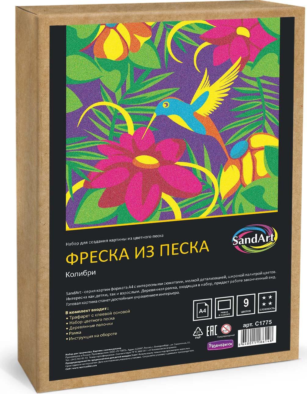 "Фреска Развивашки ""Колибри"" из цветного песка, С1775"
