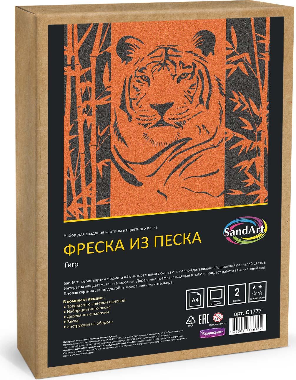 """Фреска Развивашки """"Тигр"""" из цветного песка, С1777"""