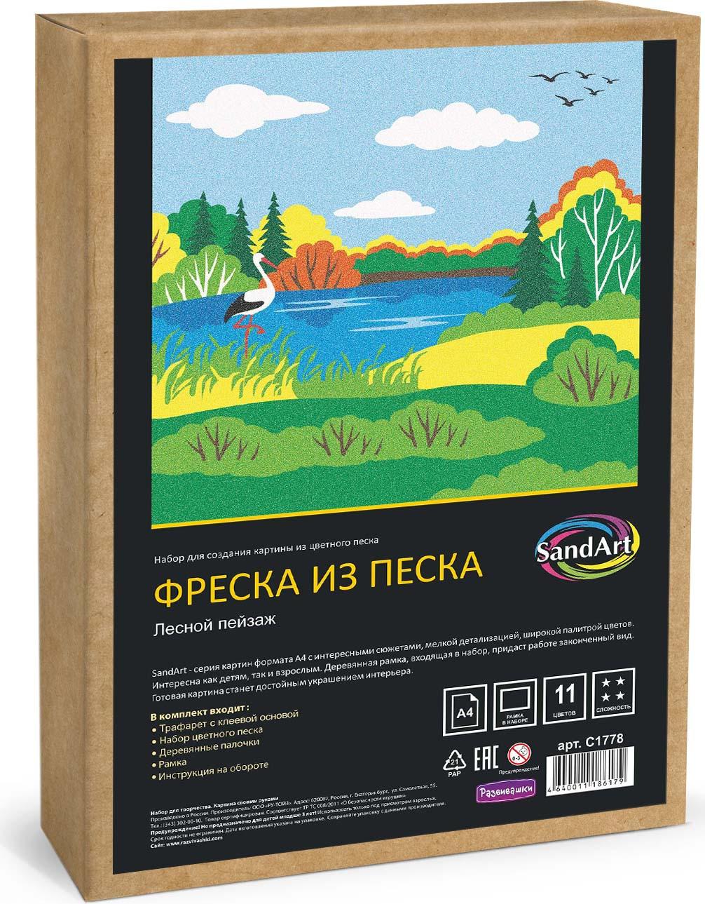 """Фреска Развивашки """"Пейзаж"""" из цветного песка, С1778"""