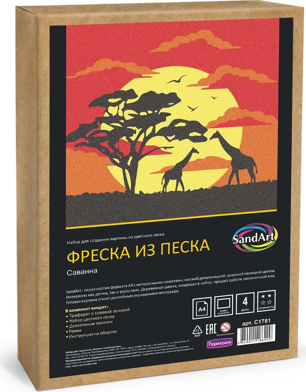 """Фреска Развивашки """"Саванна"""" из цветного песка, С1781"""