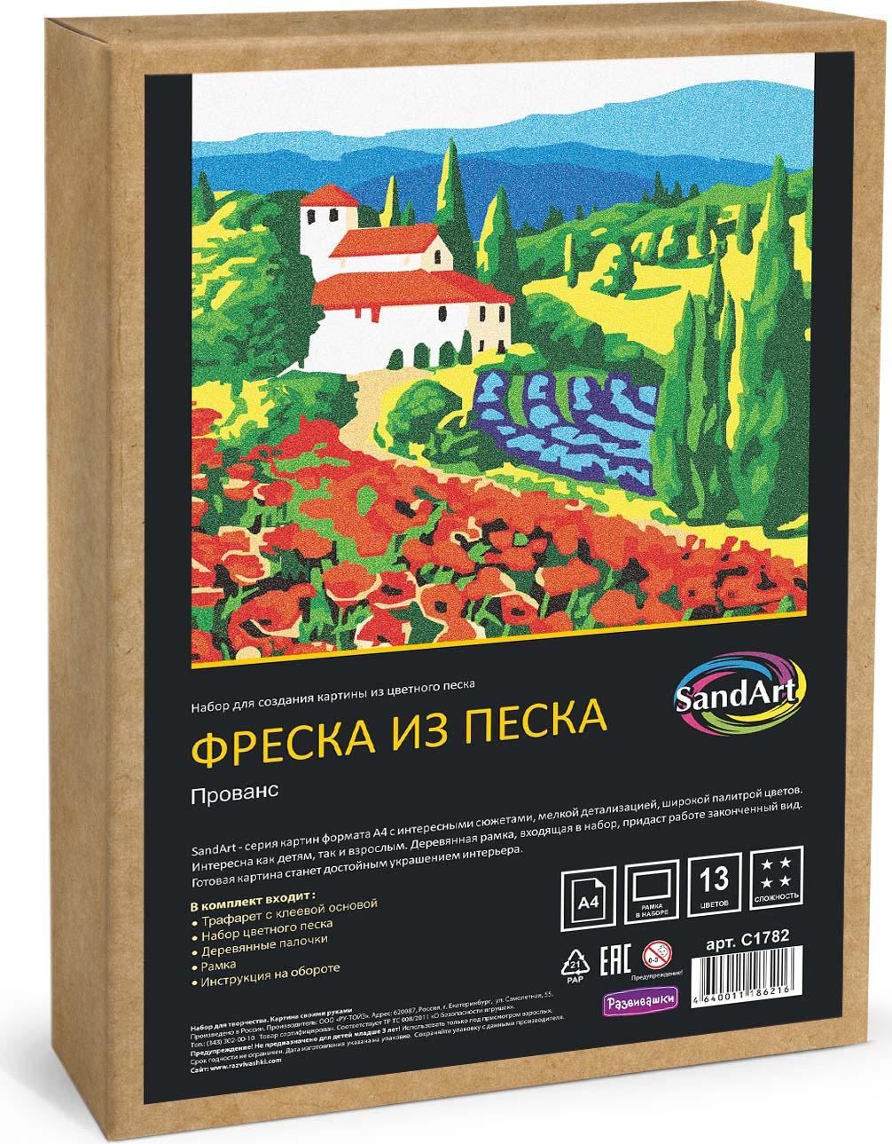 """Фреска Развивашки """"Прованс"""" из цветного песка, С1782"""