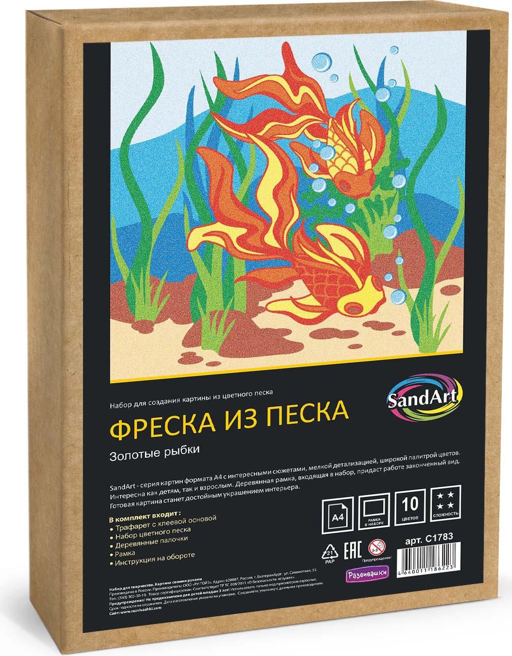 """Фреска Развивашки """"Золотые рыбки"""" из цветного песка, С1783"""