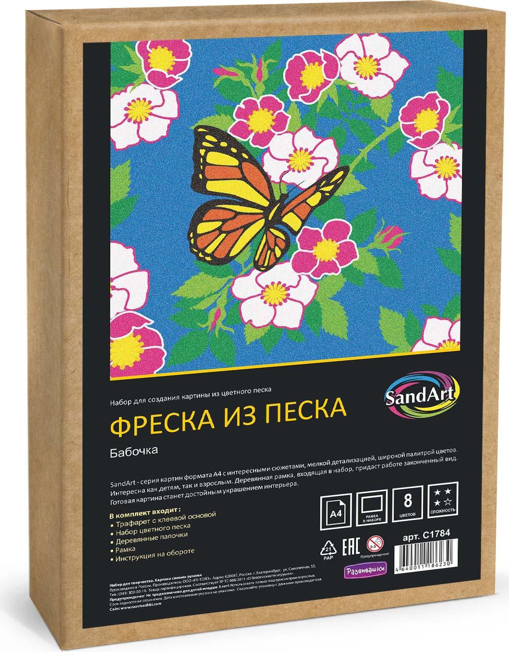 """Фреска Развивашки """"Бабочки"""" из цветного песка, С1784"""