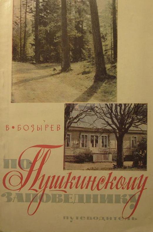 В. Бозырев По пушкинскому заповеднику. Путеводитель