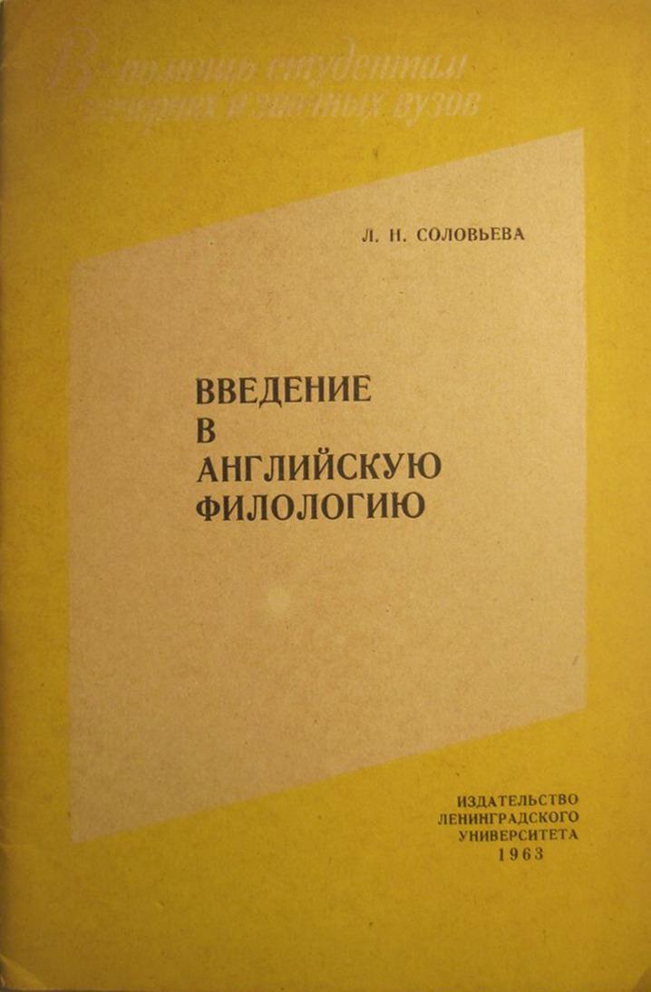 Л. Н. Соловьева Введение в английскую филологию а т хроленко введение в филологию учебное пособие
