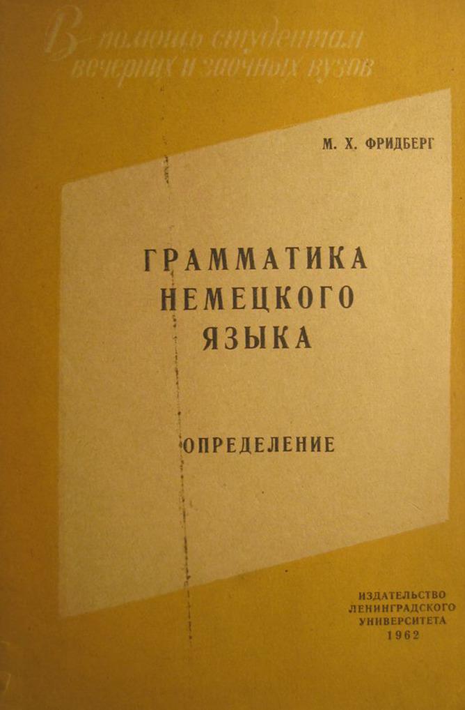 Фото - М. Х. Фридберг Грамматика немецкого языка. Определение м х фридберг грамматика немецкого языка определение