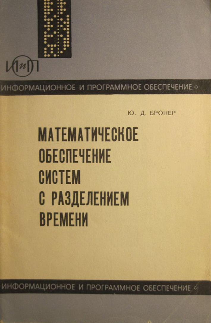 Ю. Д. Бронер Математическое обеспечение систем с разделением времени