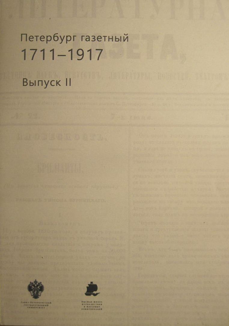 Петербург газетный 1711-1917. Выпуск 2.