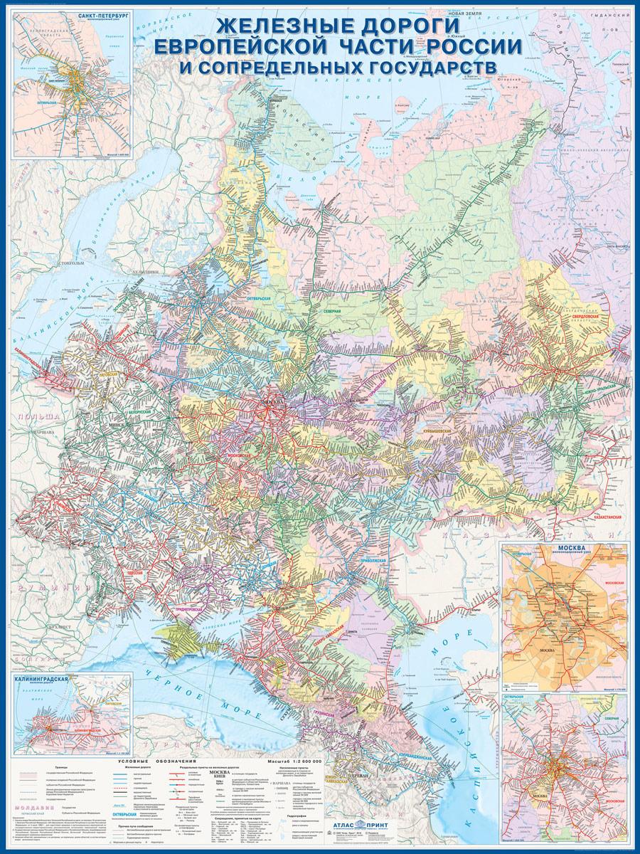 Карта настенная. Железные дороги Европейской части России и сопредельных государств. 1:2600 000
