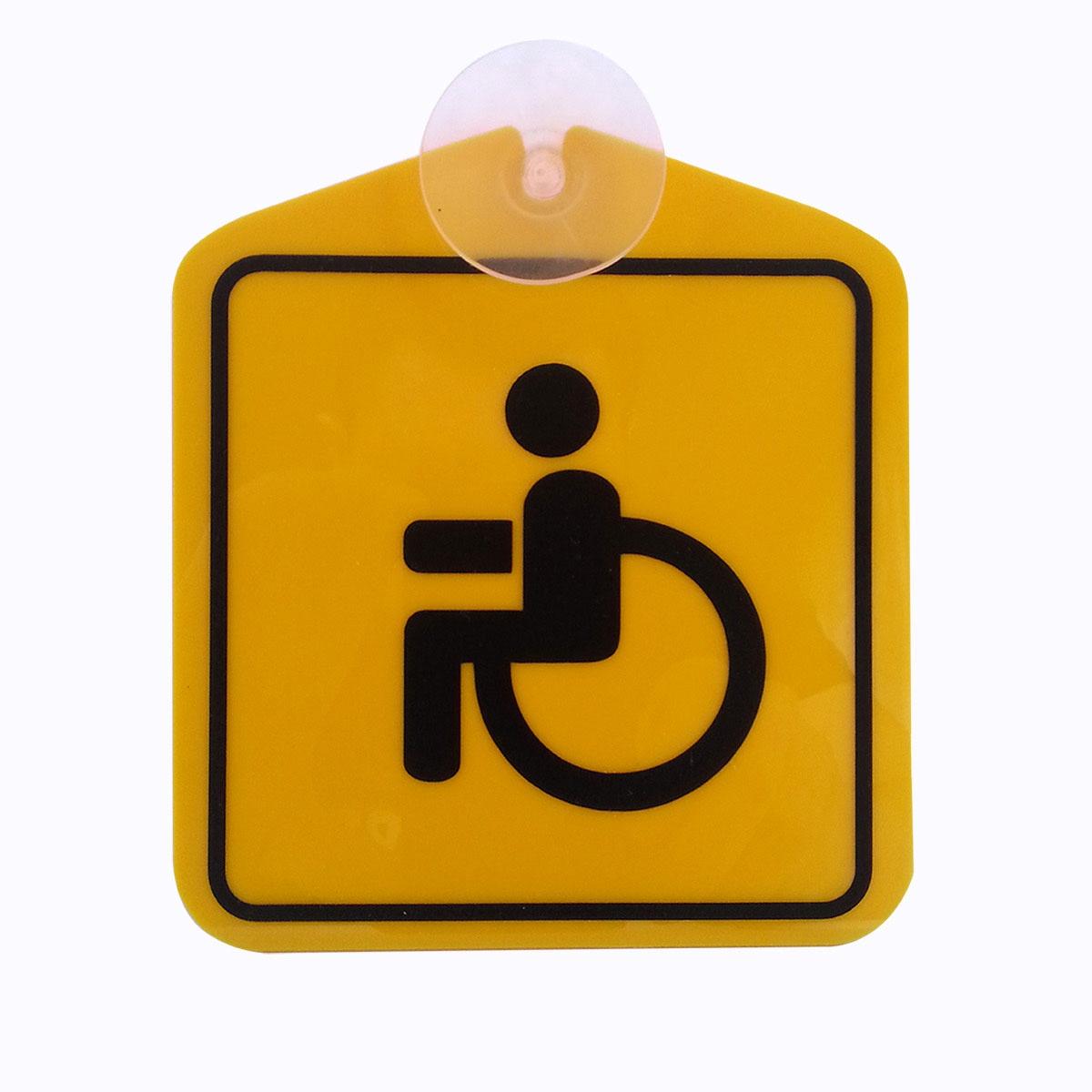 Информационная табличка ОранжевыйСлоник на присоске Инвалид, желтый табличка внимание частная собственность односторонняя 200х200мм пвх 1мм